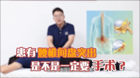 腰椎间盘突出不同的症状,处理方法截然不同,一定要先明确诱因!