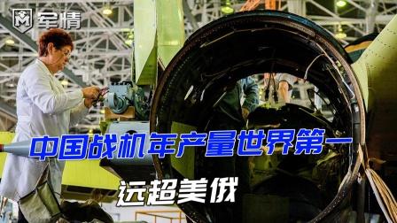 中国战机年产量世界第一,远超美俄,一座工厂比一个国家造的都多