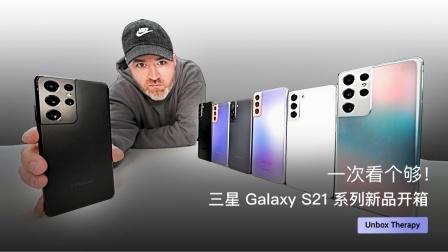 一次看个够!三星 Galaxy S21 系列新品开箱!