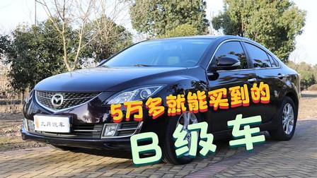 5万买的日系B级车,2.0L+6MT动力操控很好,马自达睿翼性价比真高!