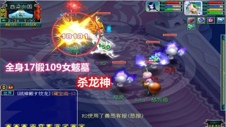 梦幻西游:老王展示全身17锻的109级女魃墓,看看杀龙神有多暴力