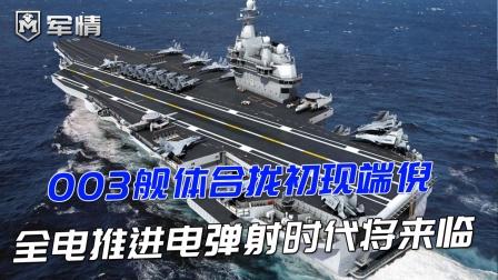 上海船厂传喜讯,新航母舰体合拢现端倪,全电推进电弹时代来临