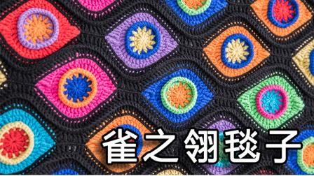 【92下集】可可钩织屋 孔雀之翎毯子编织教程