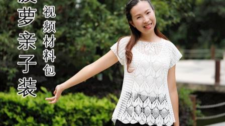 【94上集】可可钩织屋 蓝铃花菠萝亲子装短袖编织教程