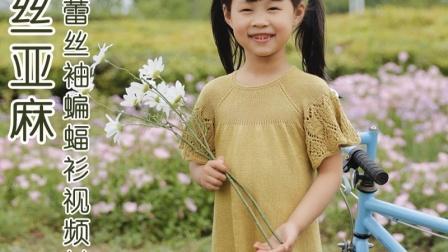 【95上集】可可钩织屋 蕾丝袖蝙蝠衫连衣裙儿童款教程