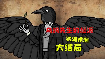 锈湖根源大结局:可以起死回生的仪式,原来乌鸦先生的真实身份是?