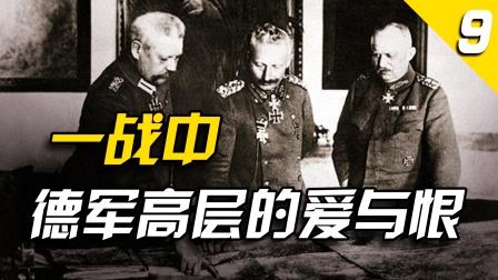 """""""我只会爱与恨,我恨法金汉将军"""":德军高层斗争【一战史09】"""