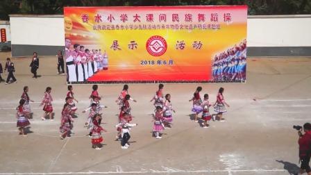 武定香水小学大课间民族舞蹈操