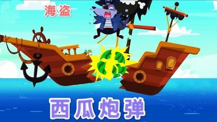 海盗被大西瓜砸下水了,我可是厉害的船长