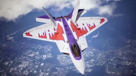 【游民星空】《皇牌空战7》两周年更新预告