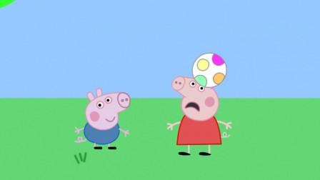 佩奇学乔治扔皮球结果砸到脑袋,佩奇不愿意和乔治一起玩了