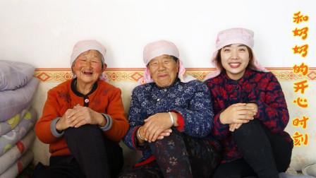 午后,晓儿买蛋糕给奶奶和大姑奶吃,两老人陪她闹着的玩感觉真好