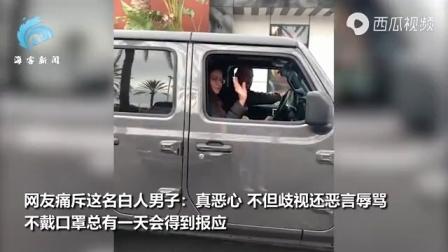华裔女子在美国被羞辱!举报白人不戴口罩 反遭尾随怒呛滚回中国