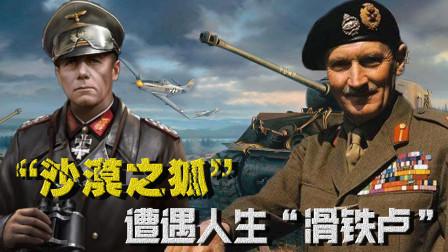 """北非战场上,""""沙漠之狐""""隆美尔连战连胜,却被英军一中将击败"""
