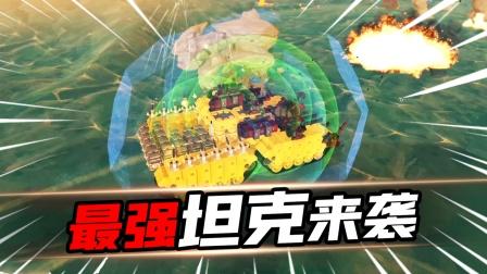 最强主战坦克来袭,颜值高伤害力爆表!泰拉科技