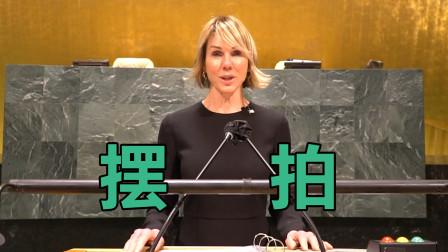 """美常驻联合国代表""""摆拍""""涉台视频 外交部:荒唐可笑 令人不齿"""
