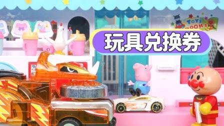 三角龙陀螺战车与玩具兑换卷