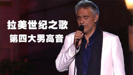 天籁!拉丁美洲最出名的1首歌,世界第四大男高音献唱