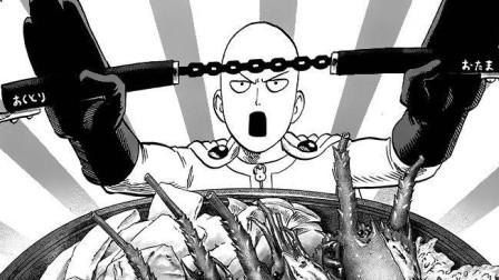 一拳超人:埼玉成为土豪?龙虾吃到饱!(●′ω`●)