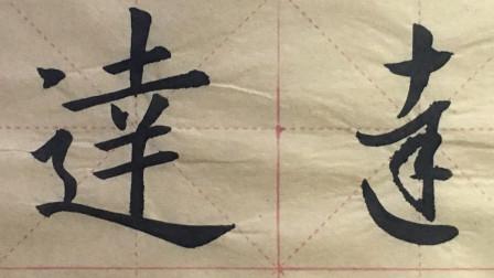 书法高手同时写楷书草书两种字体,笔笔到位,了不起!