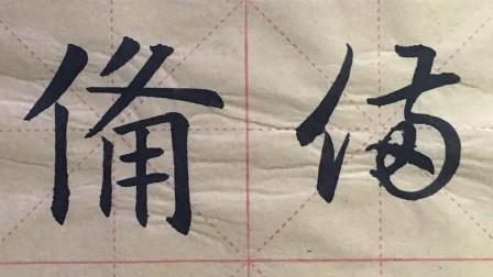 备字的草书原来是这样写的,你学会了吗?