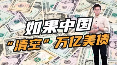 """假如中国效仿俄罗斯,""""清空""""10540亿美债!会发生什么?"""