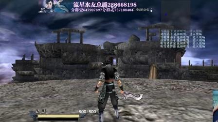 《七夜听雪》第三关武林盟主争夺! 流星蝴蝶剑