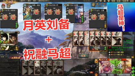 三国杀国战:月英刘备+祝融马超打爆全场,马超就是神啊!