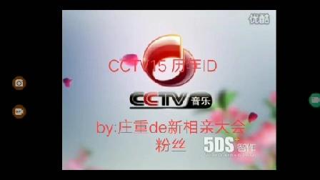 【放送文化 更新中】中央广播电视总台央视音乐频道(CCTV15)历年ID台徽台标包装历史变迁合集(2004—2021)