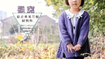 【93上集】可可钩织屋 彩点羊毛儿童韩版开衫编织教程