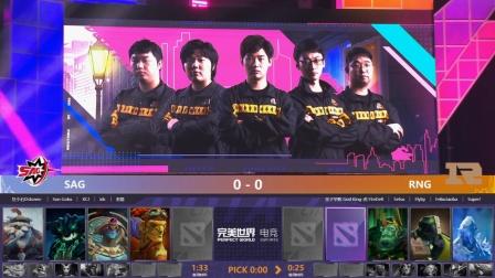 DOTA2-DPC中国联赛 正赛 SAG vs RNG BO3 第一场 1月18日