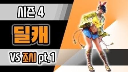 Tekken 7 S4 Josie punish guide