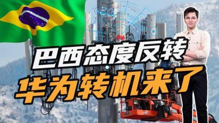 巴西态度反转:允许华为参与5G建设!此前获美国1800亿融资承诺