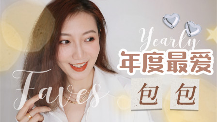 【Miss沐夏】2020年度爱用品之包包篇|Best Purse of 2020|Yearly Faves
