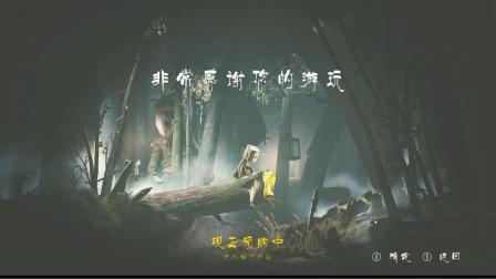 (小小噩梦2)steam试玩版 超级期待