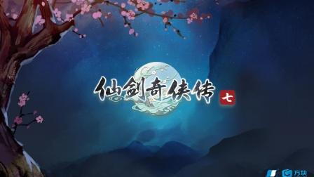 (仙剑奇侠传7)试玩版体验