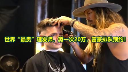 """世界""""最贵""""理发师,剪一次20万,富豪排队预约!"""