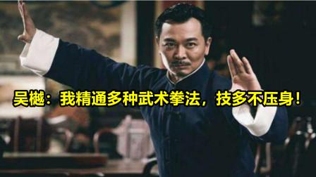吴樾:我精通多种武术拳法,技多不压身!
