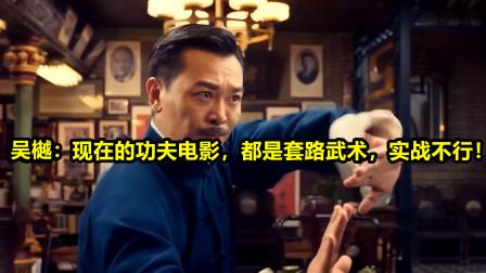 吴樾:现在的功夫电影,都是套路武术,实战不行!