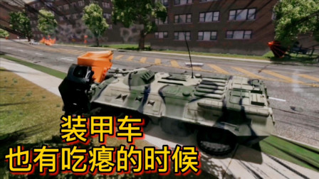 车祸模拟器224 战无不胜的装甲车也有翻车的时候 大概是买到假货