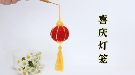 钩针编织 今天教姐妹们编织这款喜气洋洋的红灯笼