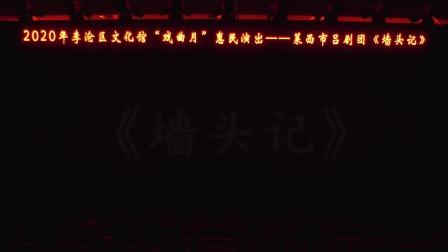 吕剧《墙头记》全剧   姜宏亮  李浩东  莱西市吕剧团,2020李沧文化馆戏曲月