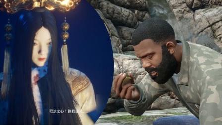 GTA5仙人掌任务,梦回殷宅!