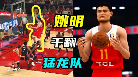 2k21中国王朝:姚明29分19篮板12盖帽,一人干翻猛龙