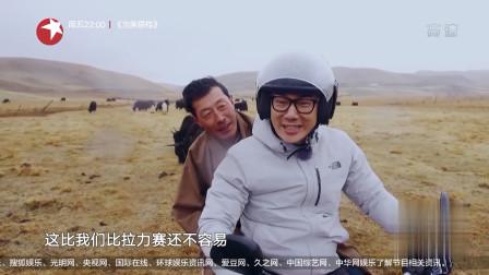 我们在行动:任贤齐变身摩托车手草原驰骋,追赶牦牛!