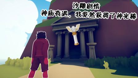 沙雕剧情:神庙奇遇!我被追杀到走投无路,竟因祸得福学会变身!