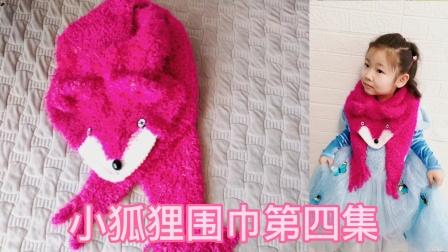 小狐狸围巾第四集,狐狸头部用到的最简单的引返的编织方法