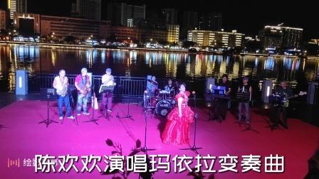 陈欢欢演唱的《玛依拉变奏曲》三亚金声管乐队伴奏.摄录:韩炅卿.高手云聚的迎新年音乐会