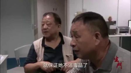 父亲说出实情,原来尹娟在高中时期被人骗去福建而染上了恶习!