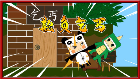 迷你世界小表弟动画01:当上富豪的大表哥欺负乞丐小表弟